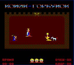 Soviet Video game Nerd - Конек горбунок - YouTube